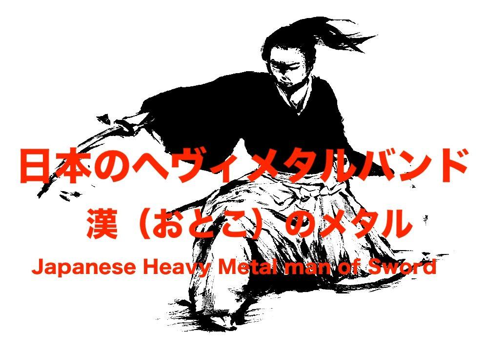 日本のヘヴィメタルバンドおすす...