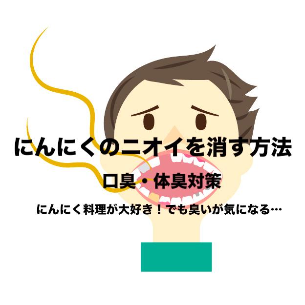 体臭 対策 方法