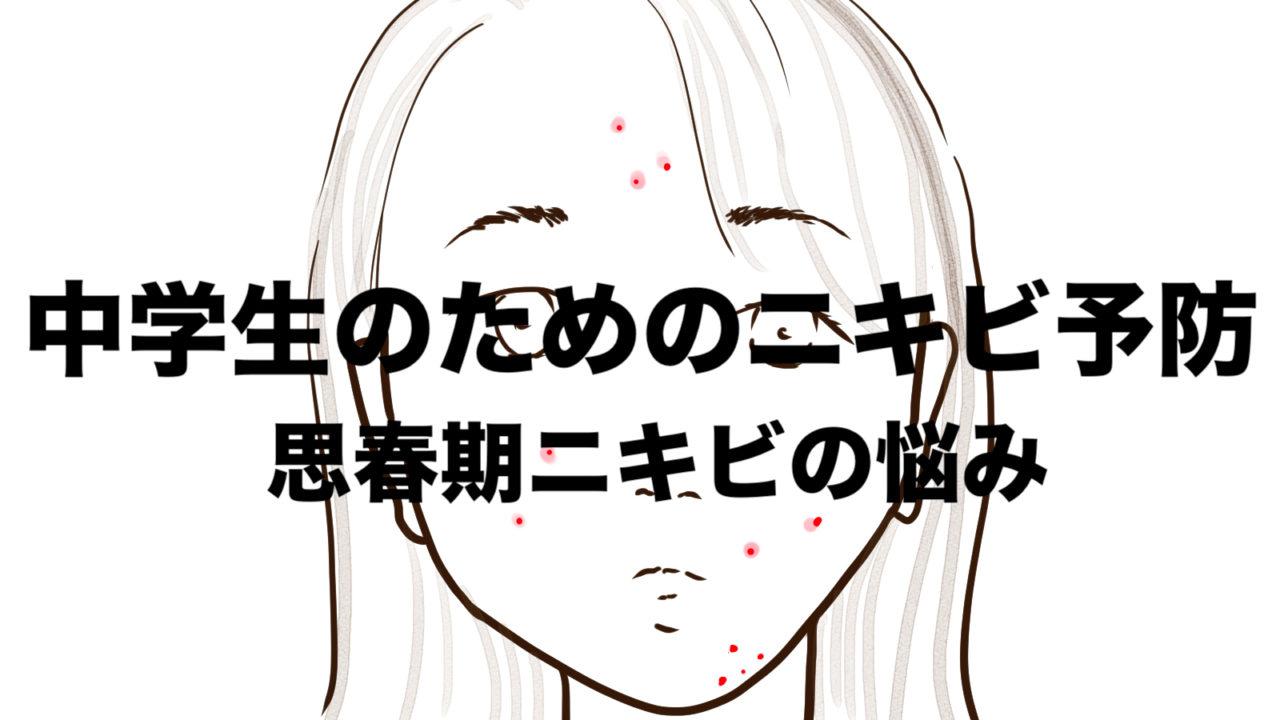 思春期 洗顔